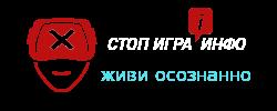 Блог портала СТОП ИГРА.ИНФО