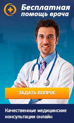 Помощь врача